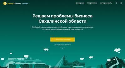 На Сахалине запустили новый сервис для предпринимателей
