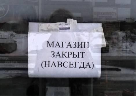 Хабаровский бизнес вынуждают уходить