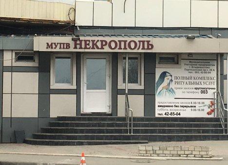 Во Владивостоке задержан бывший руководитель крупнейшего похоронного предприятия