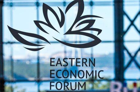 Деловая программа Восточного экономического форума объединила около 50 мероприятий
