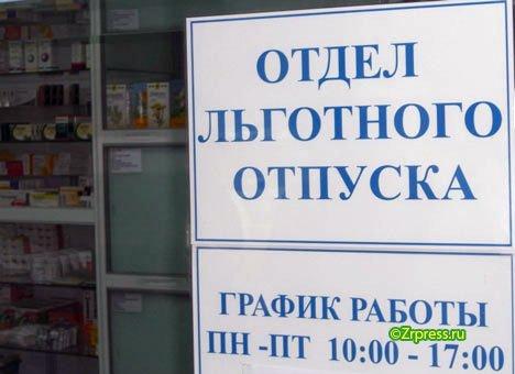 Льготных лекарств в Приморье станет больше