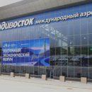 Аэропорт Владивостока задолжал сотни миллионов рублей