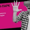 Tele2 откроет онлайн-парк в День города Артема