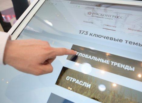 Возможности Информационно-аналитической системы Фонда Росконгресс продемонстрируют на ВЭФ-2019