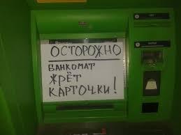 Банковские карты россиян будут блокировать на месяц
