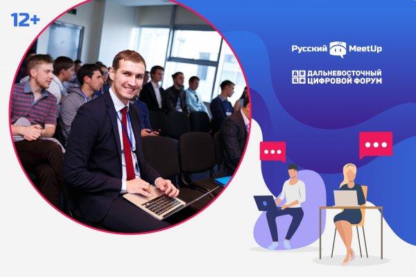 Опубликована программа Дальневосточного IT форума