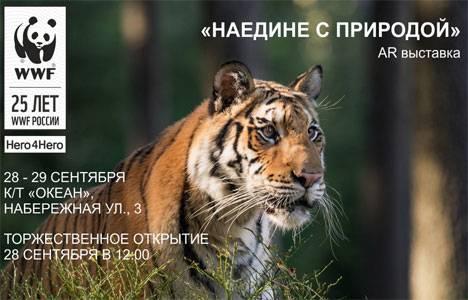Всемирный фонд дикой природы зовет присоединиться к колонне в День тигра