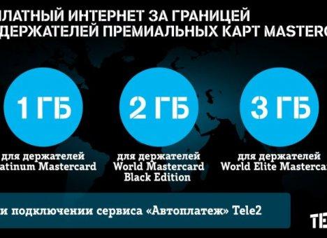 Tele2 предлагает бесплатный интернет держателям премиальных карт Mastercard©