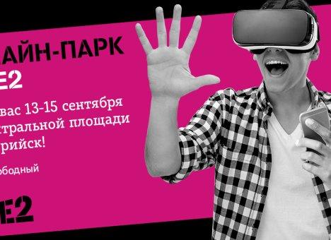 Ко Дню города Tele2 приготовила для жителей Уссурийска онлайн-подарок