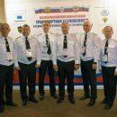 В Казани состоялась конференция по Транспортной безопасности