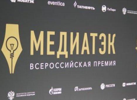 Проекты пресс-службы ДГК победили на региональном этапе всероссийского конкурса
