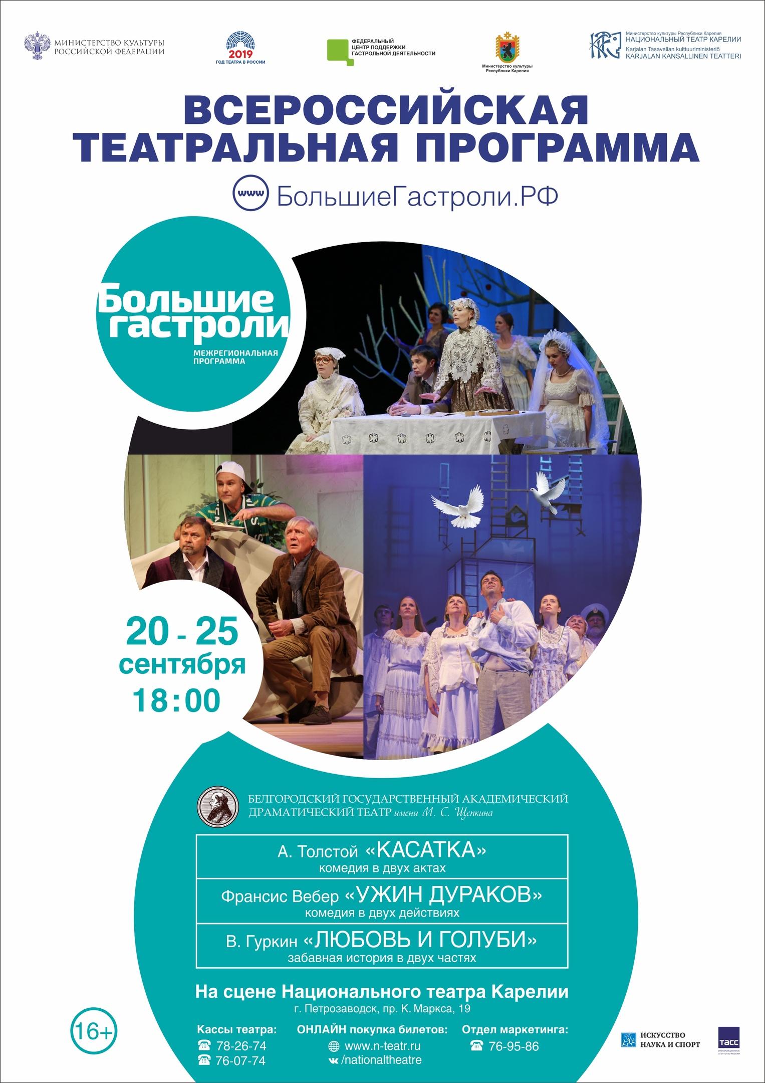 Театральный сентябрь: в Петрозаводск на гастроли приехал академический театр из Белгорода