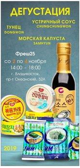 Крупнейшие супермаркеты Владивостока готовят масштабную дегустацию
