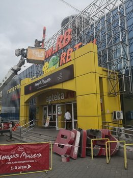 Некогда популярная торговая сеть лишается последних атрибутов во Владивостоке