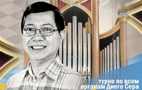 Во Владивостоке даст концерт филиппинский органист Армандо Саларза