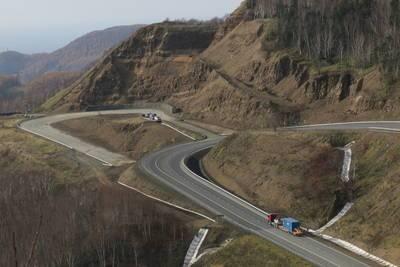 На Сахалине завершен первый этап реконструкции дороги на Холмском перевале