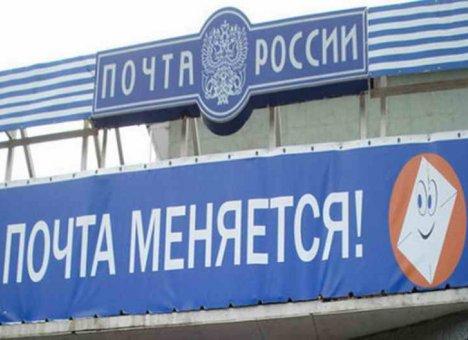 Почта России поменяла статус