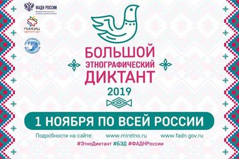 Большой этнографический диктант пройдет во Владивостоке
