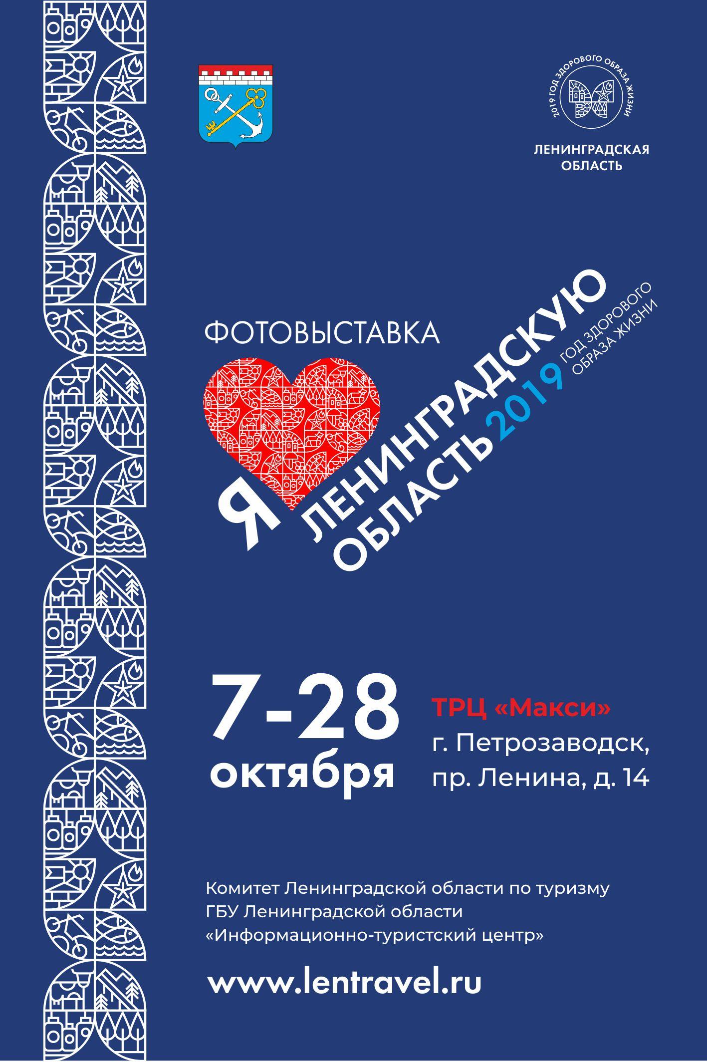 Ленинградская область приглашает на фотовыставку