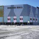 Крупнейший за Уралом торгово-развлекательный центр открылся в Хабаровске