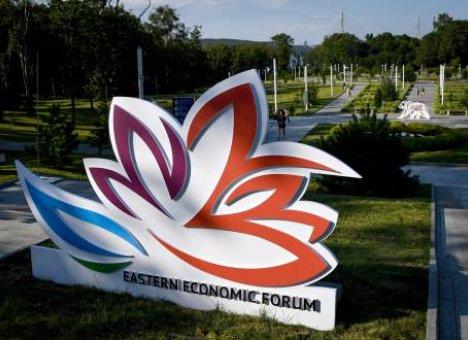 Названы даты проведения IV Восточного экономического форума