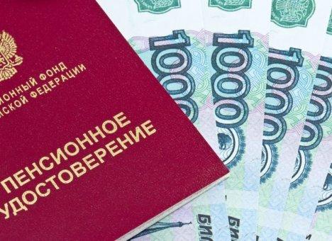 Самые высокие пенсионные накопления оказались у жителей Дальнего Востока и Севера России