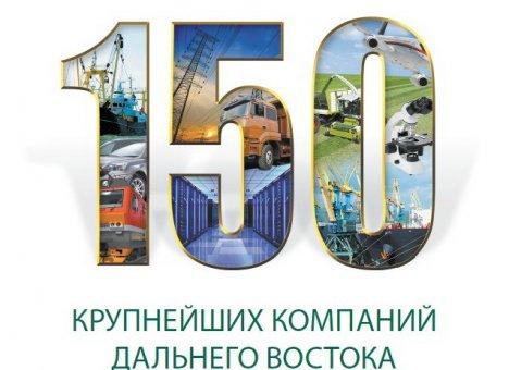 Раскрываем тайны 150 крупнейших предприятий Дальнего Востока