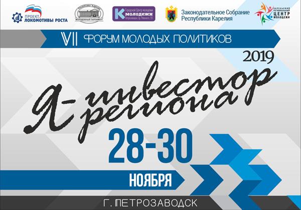 Форум молодых политиков пройдет в Петрозаводске