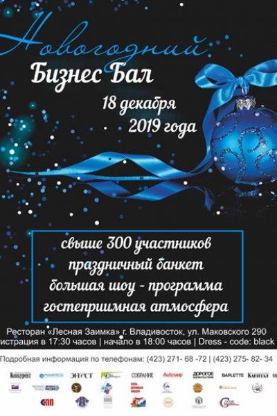 Предпринимателей ДФО приглашают на Новогодний Бал