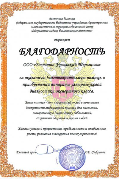 Современный УЗИ-аппарат - от Восточно-Уральского Терминала