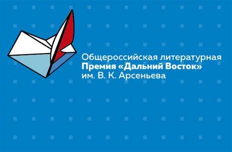 Писатели из Якутии, Забайкалья и с Сахалина дошли до финала премии им. В. К. Арсеньева