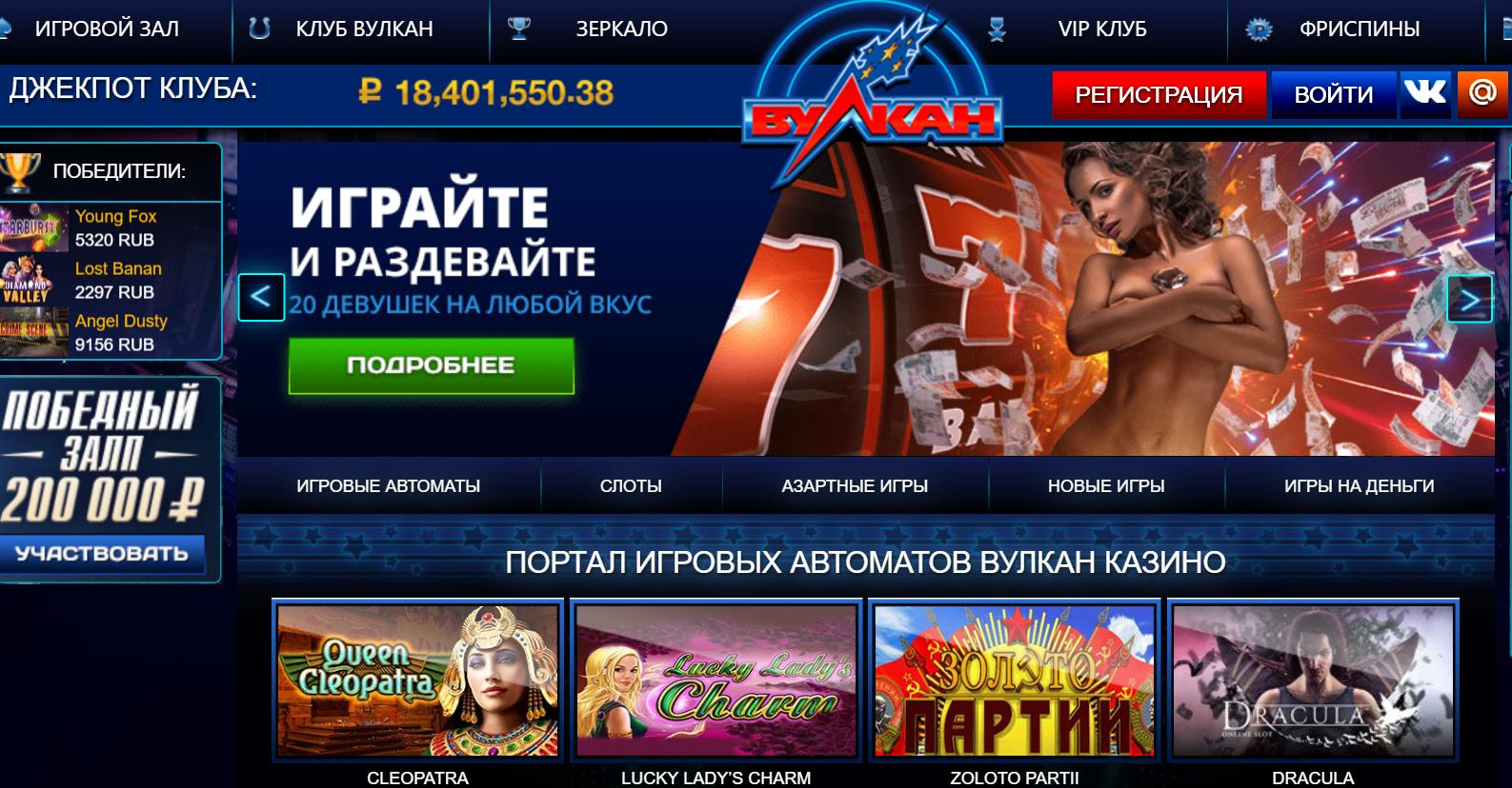 Как играть и выигрывать в Вулкан казино онлайн?