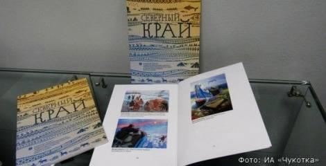 На соискание литературной премии имени Юрия Рытхэу зарегистрированы первые заявки