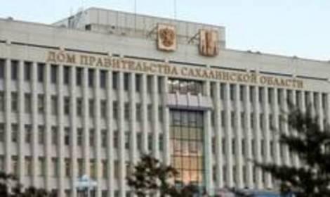 На Сахалине возобновляет работу ведомство по привлечению инвестиций