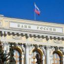 Банк России рассказал о нововведениях 2020 года