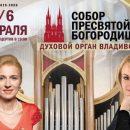 Во Владивостоке в Соборе Пресвятой Богородицы прозвучат