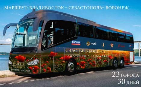 Во Владивостоке будет дан старт премьерному автотуру фильма