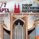 Во Владивостоке Собор Пресвятой Богородицы приглашает встретить весну