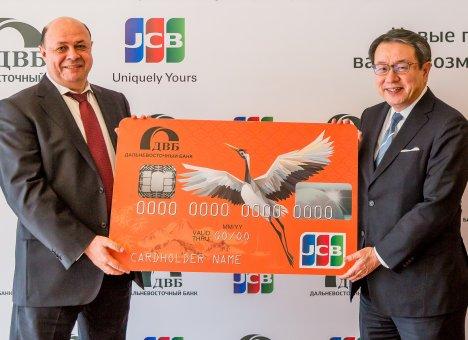 Дальневосточный  банк  и международная платежная система  JCB объявили о начале выпуска карт JCB и