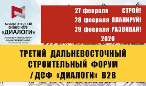 Строительный форум во Владивостоке соберет более 150 руководителей отраслевых предприятий