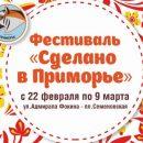 Во Владивостоке открывается фестиваль
