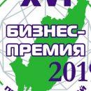 Бизнес-Премия Приморского края достанется лучшим