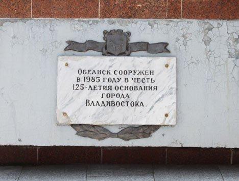 Первостроителей Владивостока увековечат в бронзе