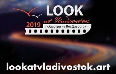 Взгляд на Владивосток: Америка, Прибалтика, Египет, Грузия, Москва, Санкт-Петербург, Хабаровск