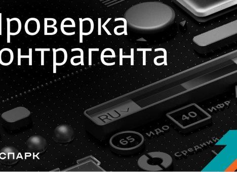 СПАРК возглавил составленный RAEX рейтинг информационно-аналитических систем для бизнеса