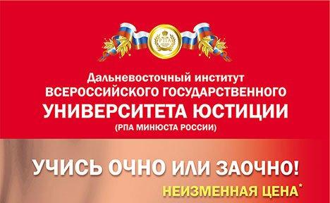 Дальневосточный институт Всероссийского государственного университета юстиции (РПА Минюста России)