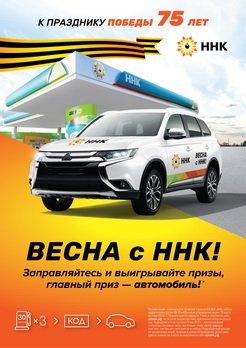 Твоя победа – твой автомобиль!