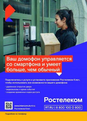 Во Владивостоке появился первый жилой комплекс с цифровым решением
