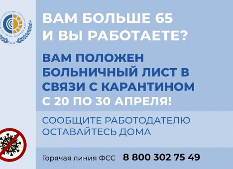 Работающие жители Приморья 65+ могут оставаться на больничном до 30 апреля
