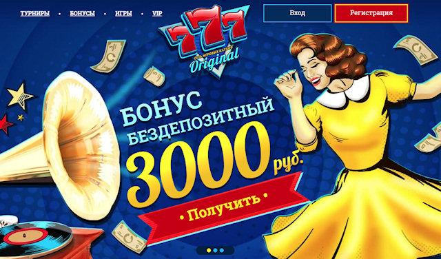 Фантастический вояж в азарт обеспечивает интернет казино 777 Original